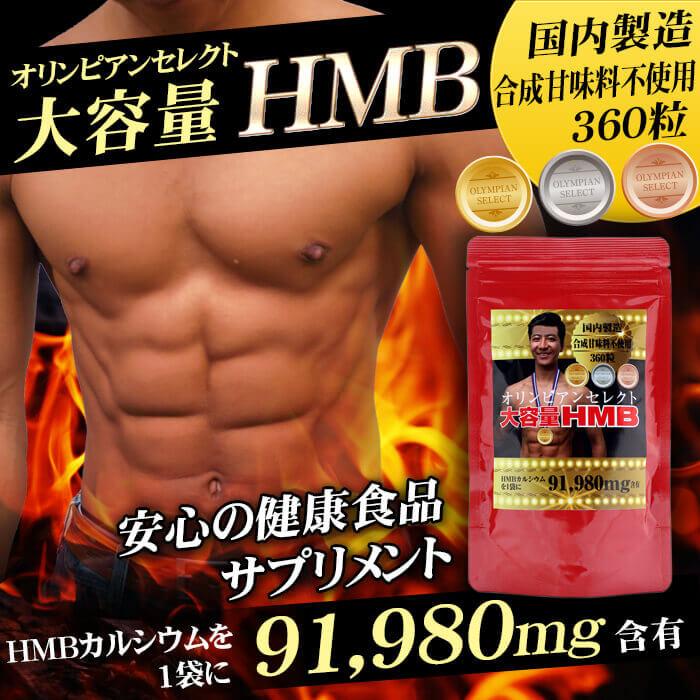大容量HMB